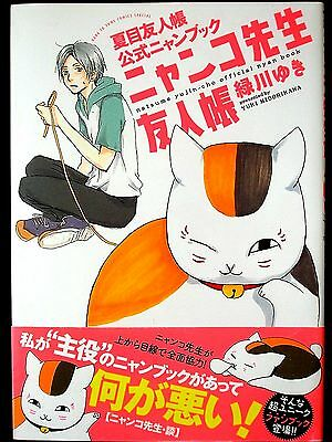 "TV Anime, Natsume's Friends ""NETSUKE YUJIN-CHO OFFICIAL NYAN BOOK"" in Japanese"