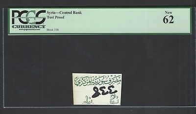 Syria - Central Bank of Syria Test Proof Uncirculated