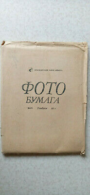 USSR B&W Glossy Photo Paper Unibrom 20 sheets 18x24cm Expired 1981