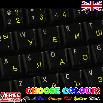 Bulgarian Transparent Keyboard Stickers for Laptop Computer Notebook - 6 Colours