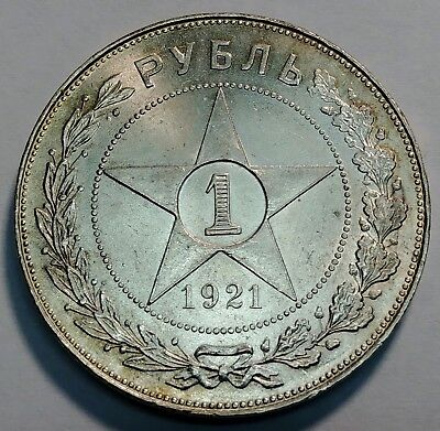 1921 USSR RUSSIA 1 ROUBLE/RUBLE SILVER COIN GEM BU .99c START NO RESERVE