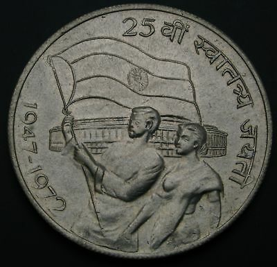 INDIA 10 Rupees ND(1972) - Silver - 25th Anniversary of Independence - 870