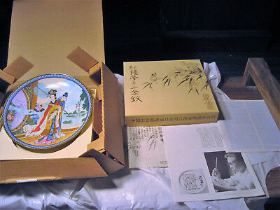 NEW BOX 1986 Imperial Jingdezhen Porcelain Yuan-chun 2 Second Red Mansion Plate