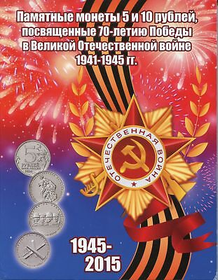 Russia Commemorative 5+10 Rubles 70th Jubilee Victory WWII (21 coins in folder)