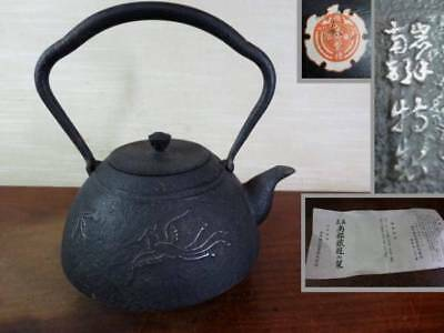 Japanese Antique KANJI old Iron Tea Kettle Tetsubin teapot Chagama 2347