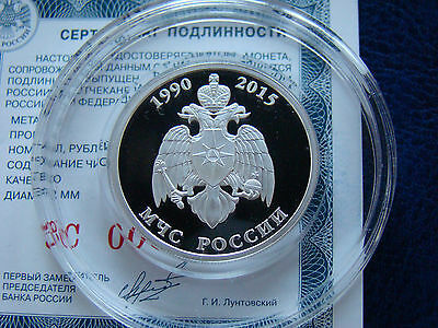 Russia 2015 1 ruble Emergency Ministry of Russia 0.25 oz Proof Silver