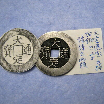 White Copper Da Ding Tong Bao, NU-CHENG TARTARS Jin DYNASTY 1178 AD with old tag