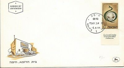 1964 FDC The 6th Anniversary of Israel Medical Associations World Congress