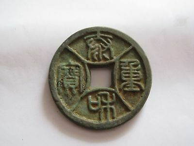 Chinese old bronze coins bronze coins taihezhongbao copper coins D:1.6 inches