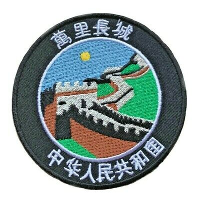 The Great Wall of China Patch (3.5 Inch) Embroidered Iron on Badge Asia Trek NEW