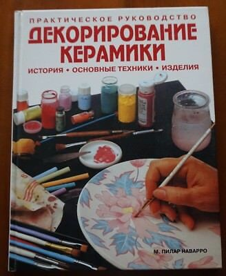 M.Pilar Navarro: Decorating ceramics - russisch