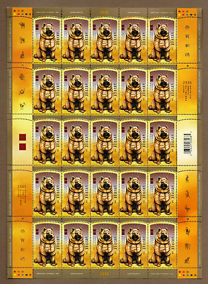 Canada Stamps — Full Pane of 25 — Chinese/Lunar New Year of the Dog #2140 — MNH