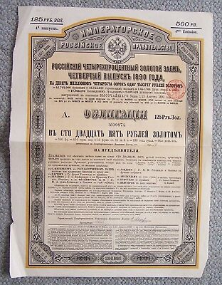 1890.RUSSIA.Imperial Government Of Russia, BOND 4% Interest 12 1/2 by 17 inches.