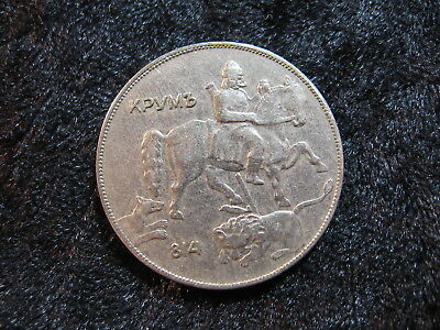 """1 old world foreign coin BULGARIA 10 leva KM40 1930 """"hunter dog lion"""" FREE S&H"""