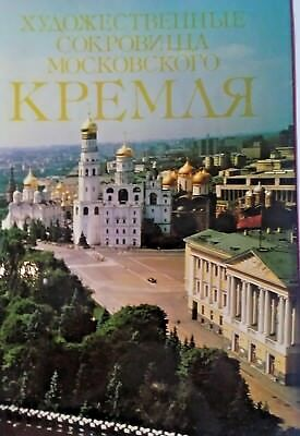 The Art treasures of Moscow Kremlin In Russian English 1992