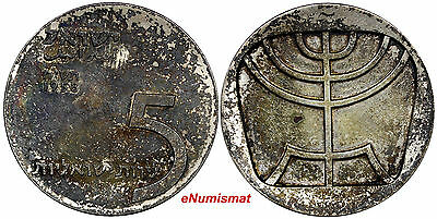 Israel Silver 5718-1958 5 Lirot 10th Anniversary of Independence Toned KM# 21