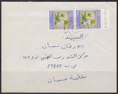"1985 OMAN Local Cover with ""AL HAMRA"" cds, Blumen Flowers [bl0396]"