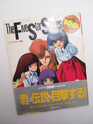 Anime Five Star Stories The Movie Newtype 100% Collection Art Book Japan USED
