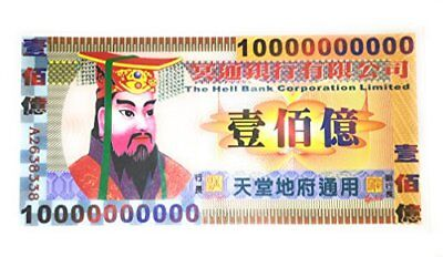 Chinese Joss Paper Hell Bank Note Ten Billion $10,000,000,000 10 x 5 IN. 20 PCS