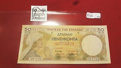Greece - Ticket From 50 Drachmai Drachme 1935 - Ref32987
