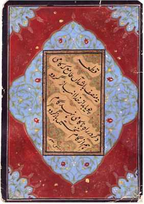 Rare Antique Indo Islamic Calligraphy Poetry Page Khate Bird Painting On Back