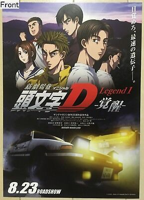 New Initial D: The Movie - Legend 1: Awakening — Promotional Poster