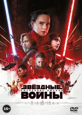 *NEW* Star Wars: Episode VIII: The Last Jedi (DVD, 2018) English, Russian