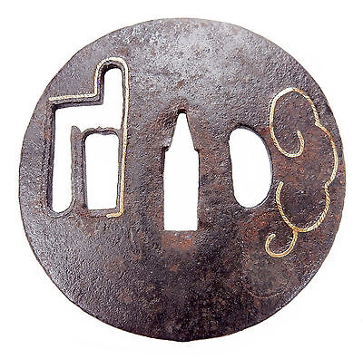 Antique Japanese Tsuba Iron Pierced Late Muromachi to Early Edo Wakizashi Katana