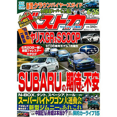 2018 june  BEST CAR JAPANESE MAGAZINE JDM