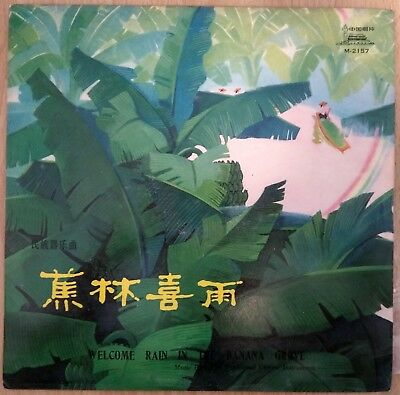 """welcome rain in the banana groove china record company M-2157 10"""" LP"""