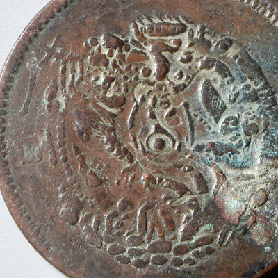 China Error  Coin CHE KIANG  Repeated Die 2Times Interesting  Rare 1890  B40