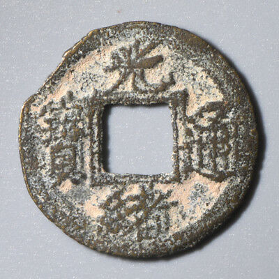 Chinese China Error Repeated Die Mark Guang Xu Empire Coin  Genuine 1890