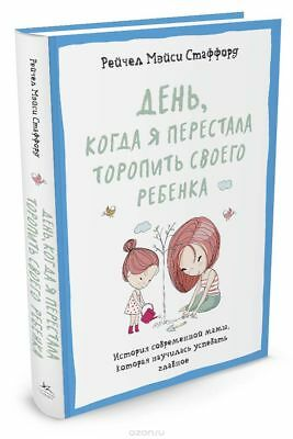 Russian Books for Kids День, когда я перестала торопить своего ребенка.