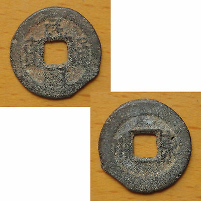 RARE CHINA (ROC) Coin Min Guo Tong Bao 1912