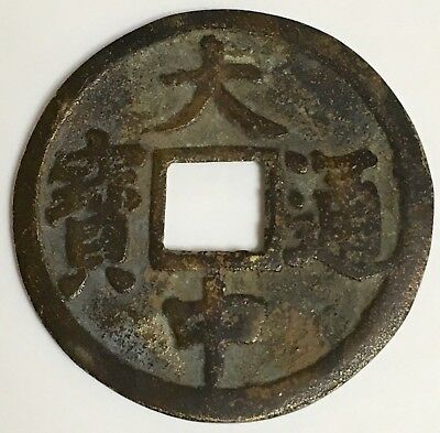 1368-98 A.D. China Ming Dynasty Prince of Wu 3 Cash Hartill 20.27 R2 RARE (L599)