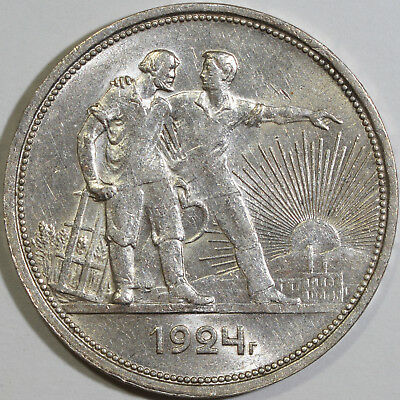 Russia Rouble, 1924 USSR Silver Coin