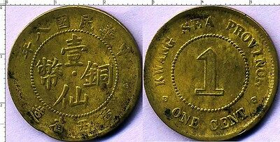 China ROC, KWANG-SEA 廣西 Yr.8(1919) One Cent, Brass Y-413 VF
