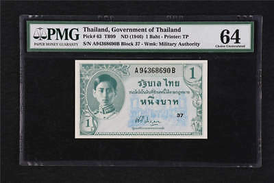 1946 Thailand Government of Thailand 1 Baht Pick#63  PMG 64 Choice UNC