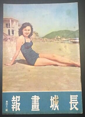 1954 Chinese Hong Kong Magazine The Great Wall Pictorial 長城畫報 No41