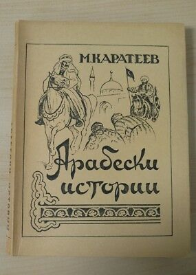 "Rare ""Arabic Stories"" M. Karateev Vintage Russian Paperback 1971"