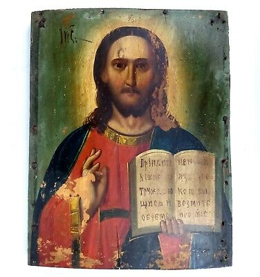 Icon Jesus Christ Pantocrator Orthodox Russian Empire wood 280 x 210 mm