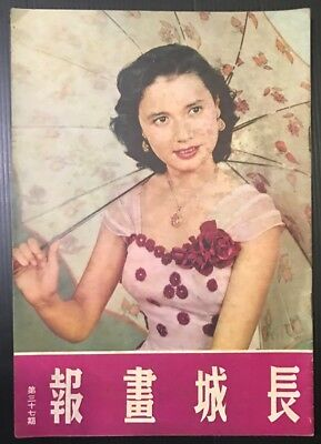 1954 Chinese Hong Kong Magazine The Great Wall Pictorial 長城畫報 No 37