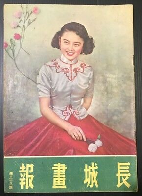 1954 Chinese Hong Kong Magazine The Great Wall Pictorial 長城畫報 No 38