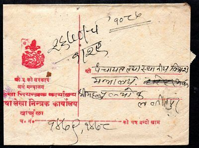Nepal - 1960s Official Cover