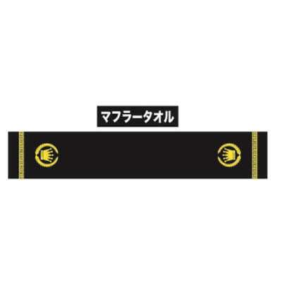 Bruno Mars 24K Magic World Tour 2018 limited Muffler Towel JAPAN 2018