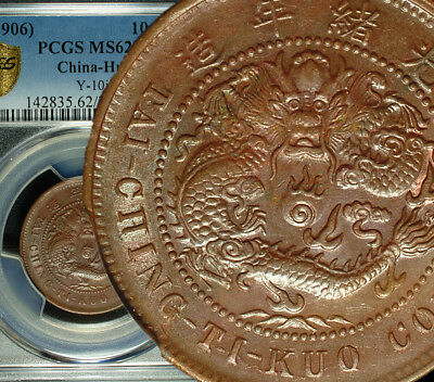 1906 China Empire HUPEH 10 Cash PCGS MS 62 BN SUPERB MINT LUSTER
