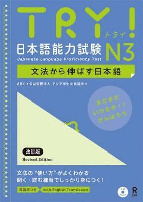 TRY! Japanese Language Proficiency Test N3 Stretched From Grammar CD English