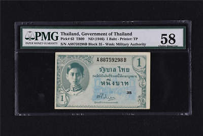 1946 Government of Thailand 1 Baht Pick#63 PMG 58 Choice About UNC