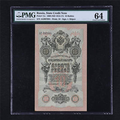 1909 Russia State Credit Note 10 Rubles Pick#11c PMG 64 Choice UNC