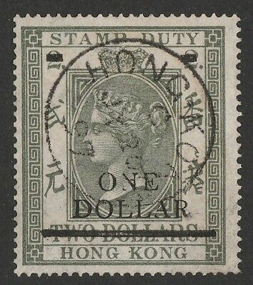 HONG KONG 1897 QV Stamp Duty $1/$2 ERROR Chinese OMITTED with CERTIFICATE